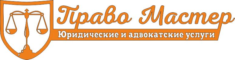 Профессиональная помощь юриста в Москве и Химках